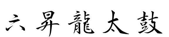 六昇龍太鼓